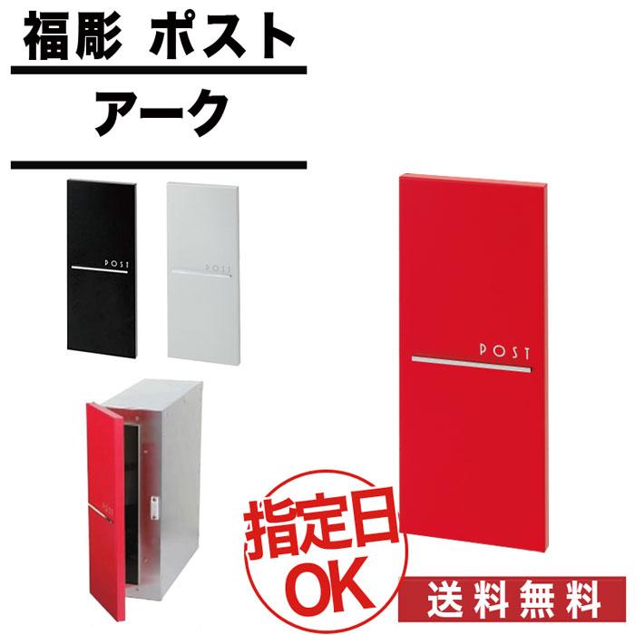 ARK/ ポスト / アーク / 福彫