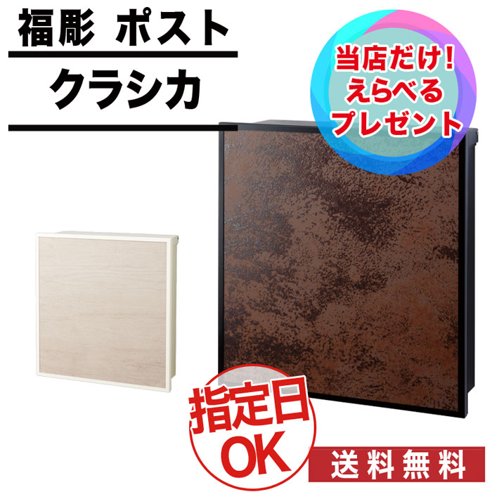 CLASSICA/ ポスト / クラシカ/ 福彫