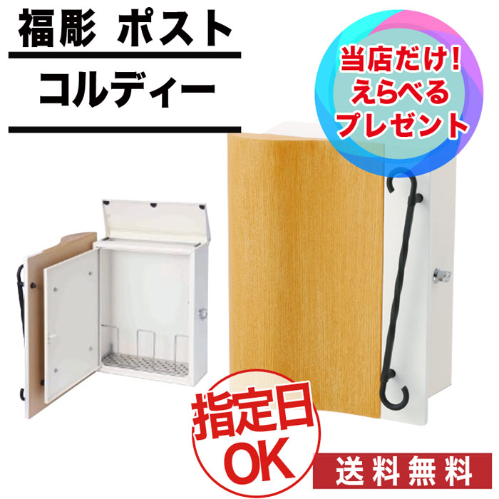 COLDY/ ポスト / コルディー / 福彫