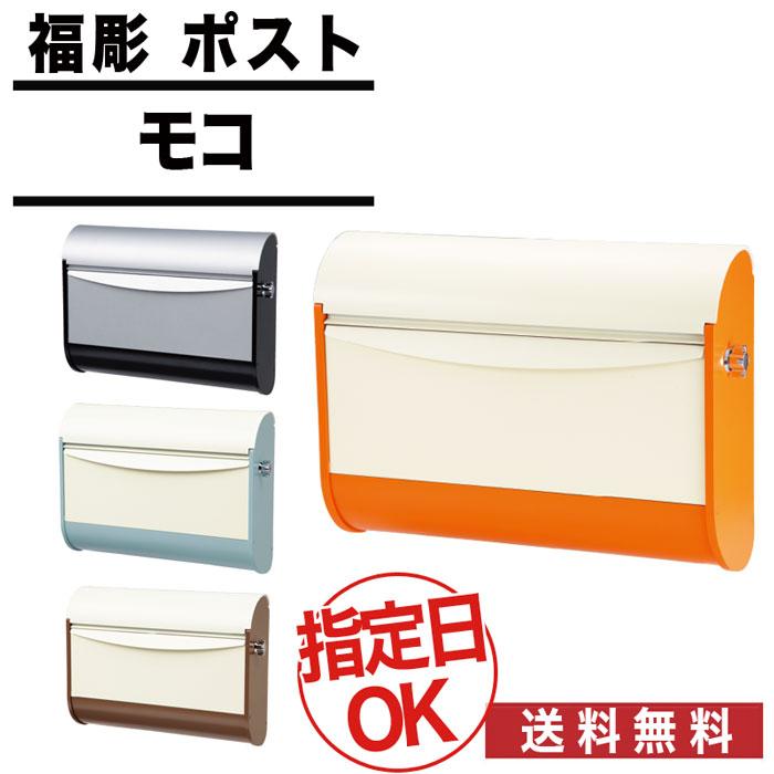 MOCO/ ポスト / モコ / 福彫