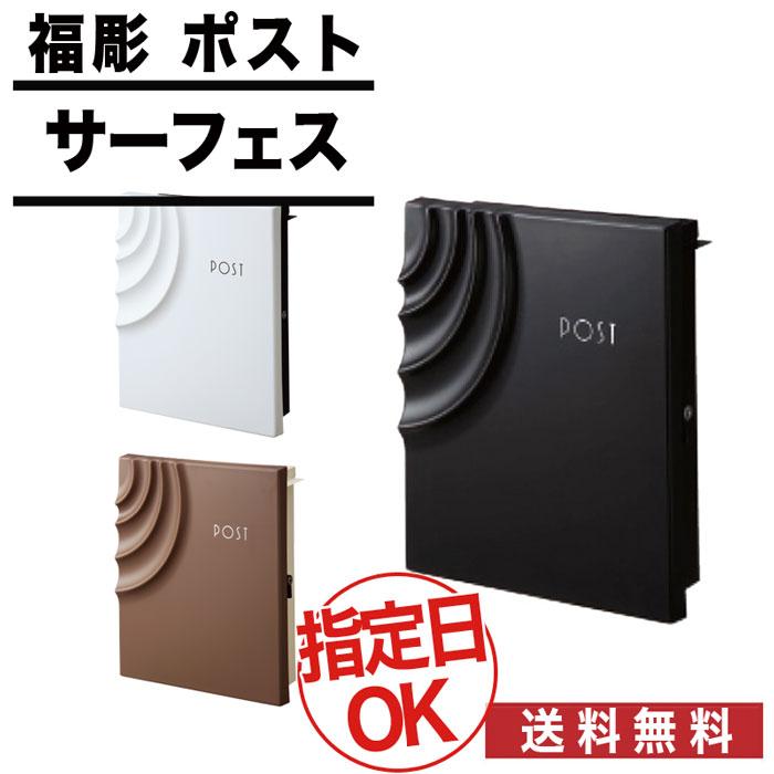 SURFACE/ ポスト / サーフェス / 福彫