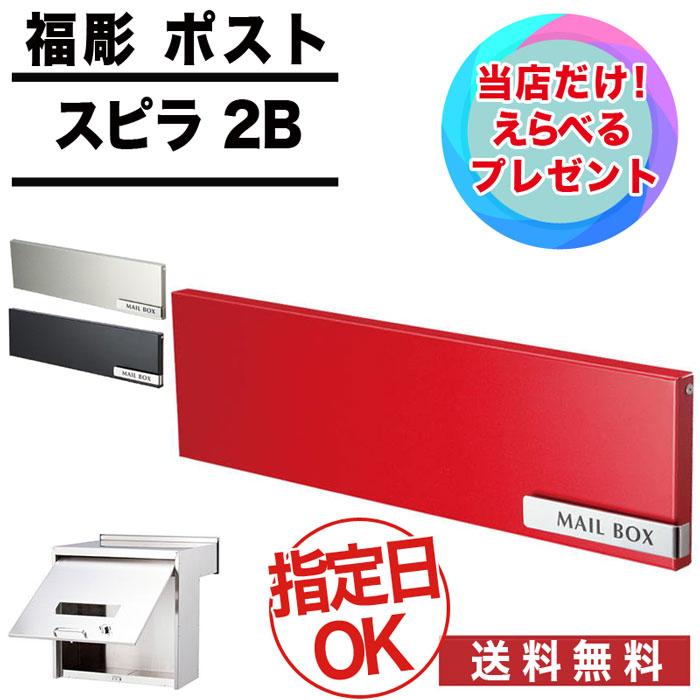 福彫 ポスト PSP-2 /SPILLA 2B ポスト スピラ2B 埋め込み式 福彫ポスト デザインポスト