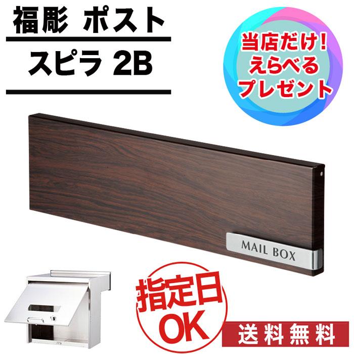 福彫 デザイン ポスト PSP-2D /SPILLA 2B ポスト スピラ2B ダークチェリー 埋め込み式 福彫ポスト