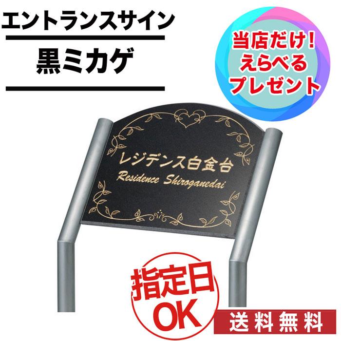 福彫/エントランスサイン / 黒御影(黒ミカゲ) / AZ-123