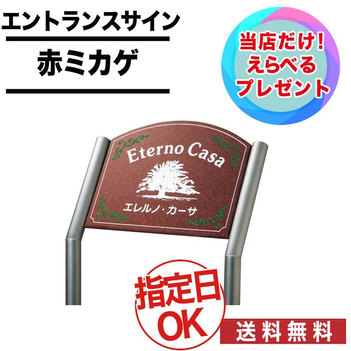 福彫/エントランスサイン / 赤御影(赤ミカゲ) / AZ-124