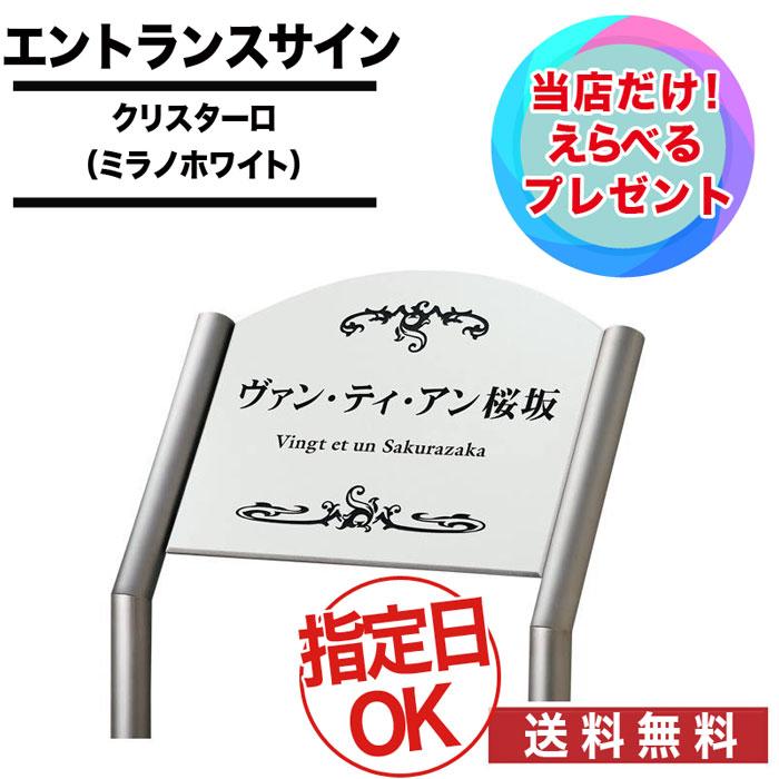 福彫/エントランスサイン / クリスターロ(ミラノホワイト) / AZ-128