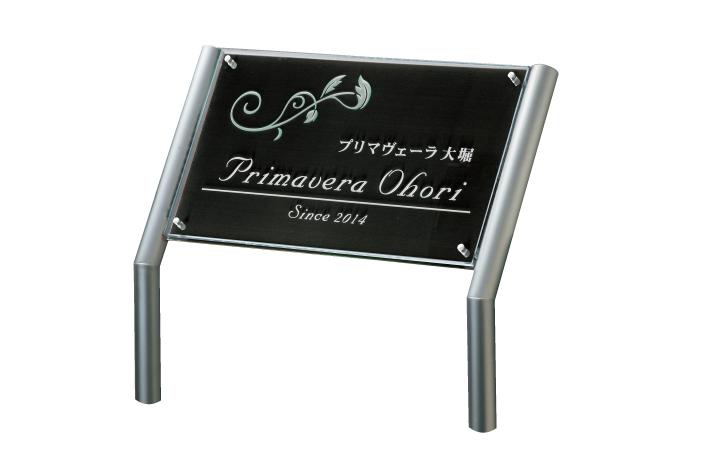 福彫/エントランスサイン / クリアーガラス&ステンレスブラック / AZ-203