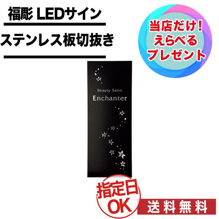 福彫/LEDサイン / ステンレス切抜き / KZ-200