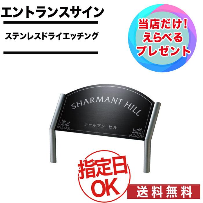 福彫/エントランスサイン / ステンレスドライエッチング/ SZ-308
