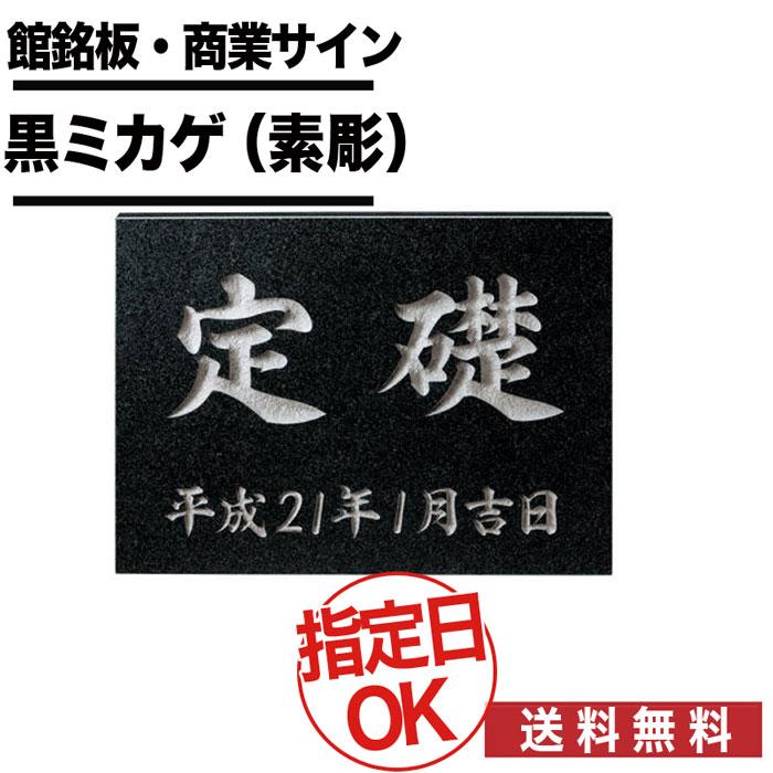 福彫/館銘板 / 商業サイン / 黒御影(素彫)/ 館銘板 / 定礎 / TS-101
