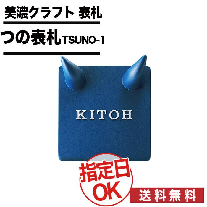 【送料無料】美濃クラフト / つの表札 / TSUNO-1