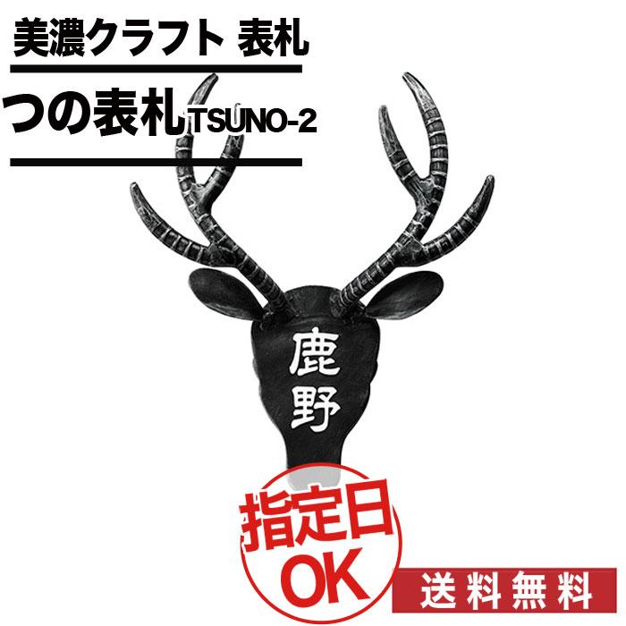 【送料無料】美濃クラフト / つの表札 / TSUNO-3