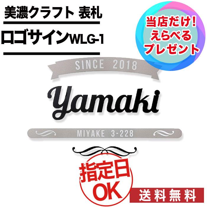 【送料無料】美濃クラフト / ロゴサイン / WLG-1-S WLG-1-L