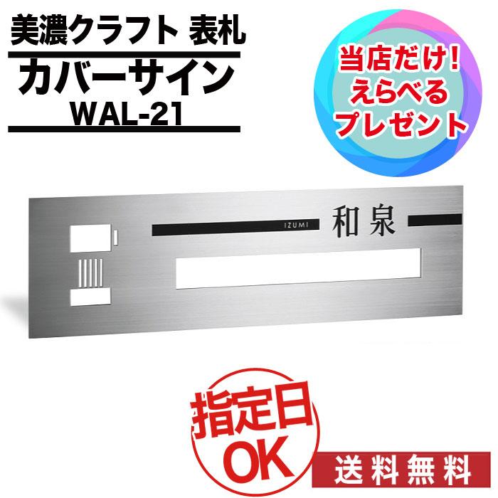 【送料無料】美濃クラフト / カバーサイン / WAL-21