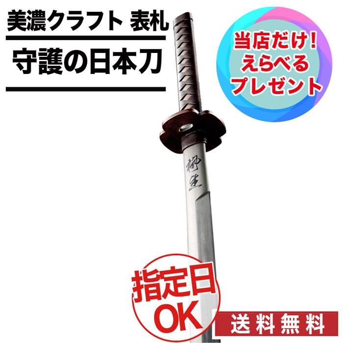 表札 美濃クラフト/濃い顔シリーズ/男前表札/BSD-1/守護の日本刀