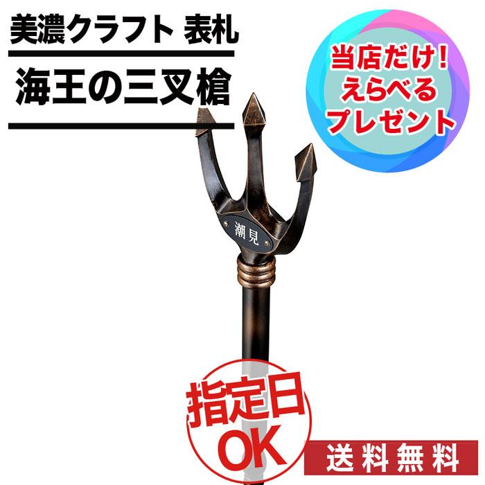 表札 美濃クラフト/濃い顔シリーズ/男前表札/KAIOH-1/海王の三叉槍