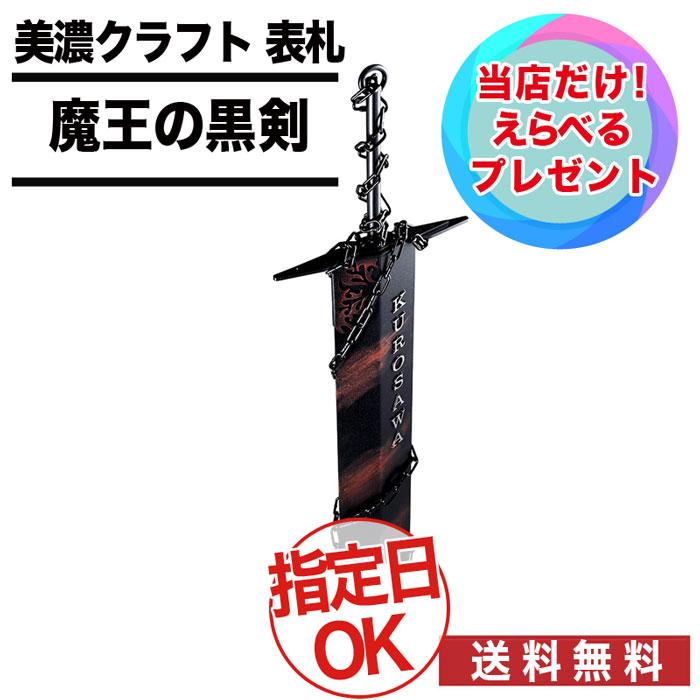 表札 美濃クラフト/濃い顔シリーズ/男前表札/MAOH-1/魔王の黒剣