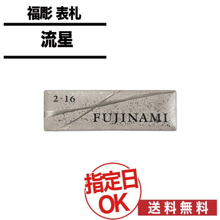 福彫/ネームプレート / RYUSEI / 流星 / 焼物 / ARY-35