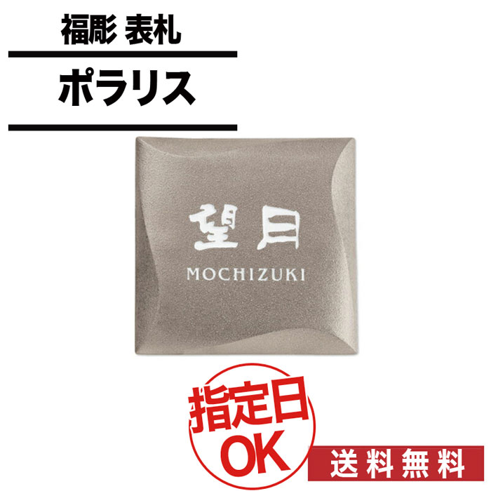 福彫/ネームプレート / POLARIS / ポラリス / 焼物 / ガンメタリック / APL-52