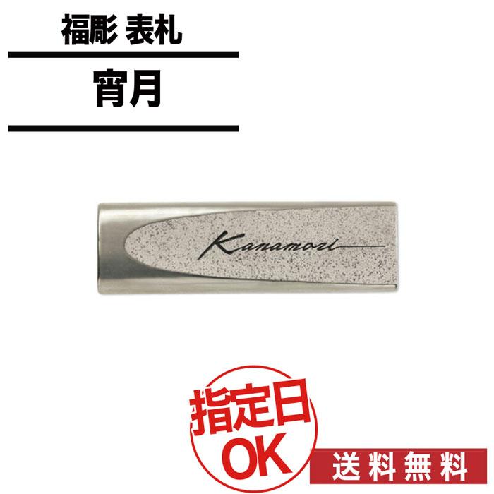 福彫/ネームプレート / YOUZUKI / 宵月 / 焼物 / APL-33
