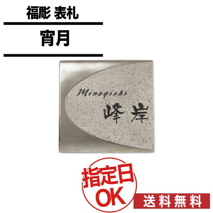 福彫/ネームプレート / YOIZUKI / 宵月 / 焼物 / AYO-53