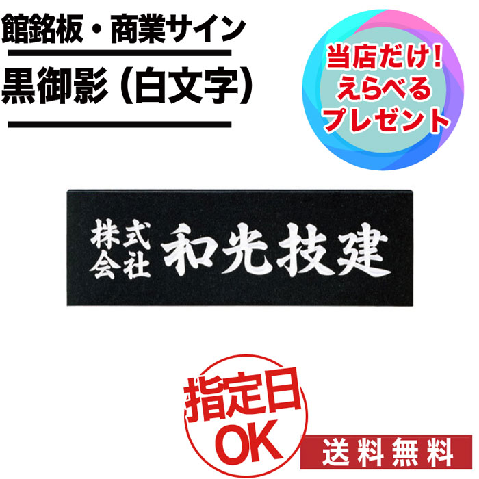 福彫/館銘板 / 商業サイン / 黒御影(白文字)/ 館銘板 / AZ-3