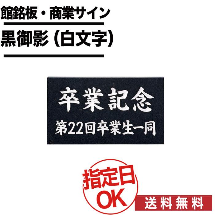 福彫/館銘板 / 商業サイン / 黒御影(白文字)/ 館銘板 / AZ-15