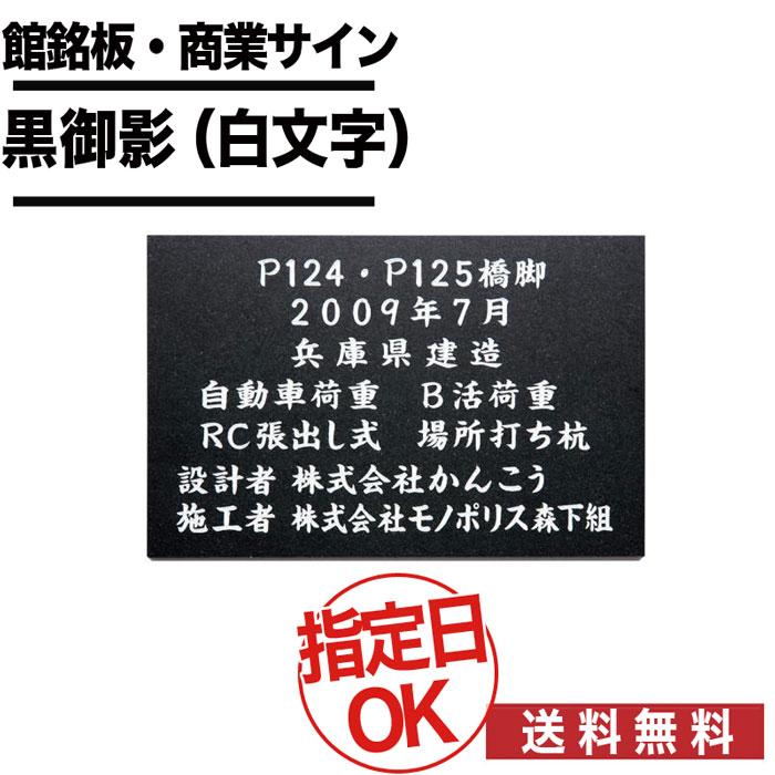 福彫/館銘板 / 商業サイン / 黒御影(白文字)/ 館銘板 / AZ-27
