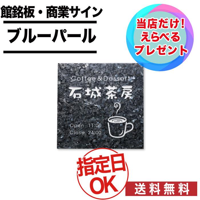 福彫/館銘板 / 商業サイン / ブルーパール(白)/ 館銘板 / AZ-30