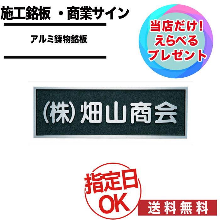福彫/銘板 / 商業サイン / アルミ鋳物銘板 / BZ-11