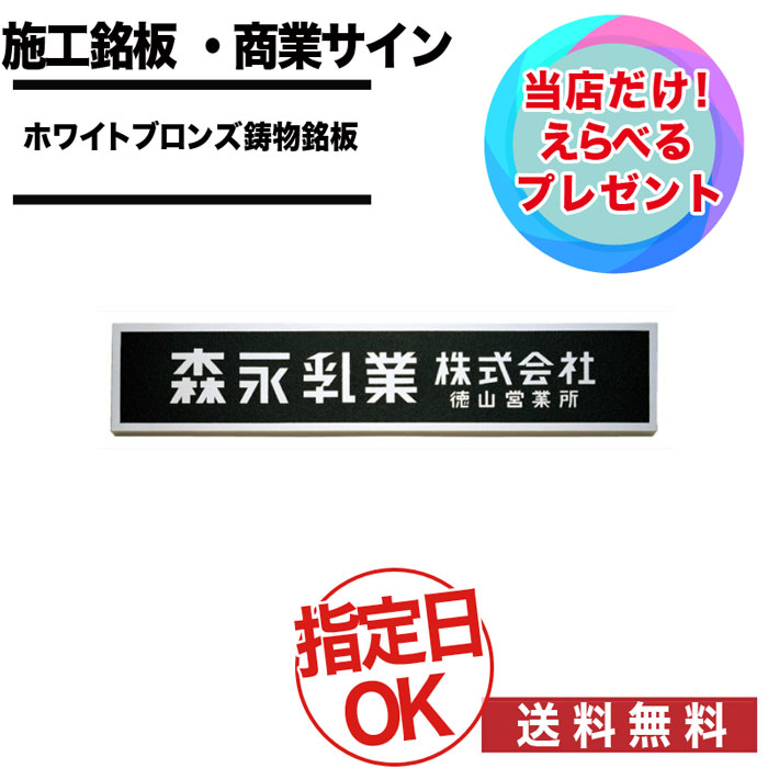 福彫/銘板 / 商業サイン / ホワイトブロンズ鋳物銘板 / BZ-15