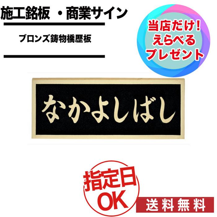 福彫/橋歴板 / 商業サイン / ブロンズ鋳物橋歴板 / BZ-17