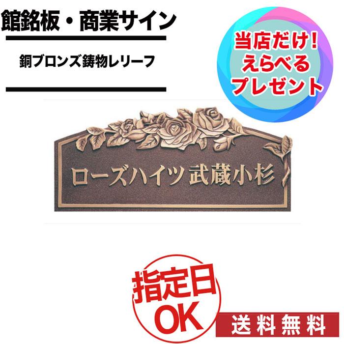 福彫/館銘板 / 商業サイン / 銅ブロンズ鋳物レリーフ館銘板 / BZ-3