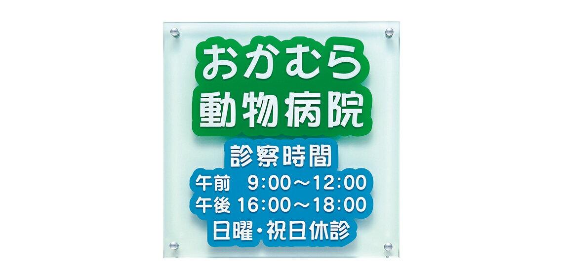 福彫/館銘板 / 商業サイン / ガラス調アクリル / WZ-30