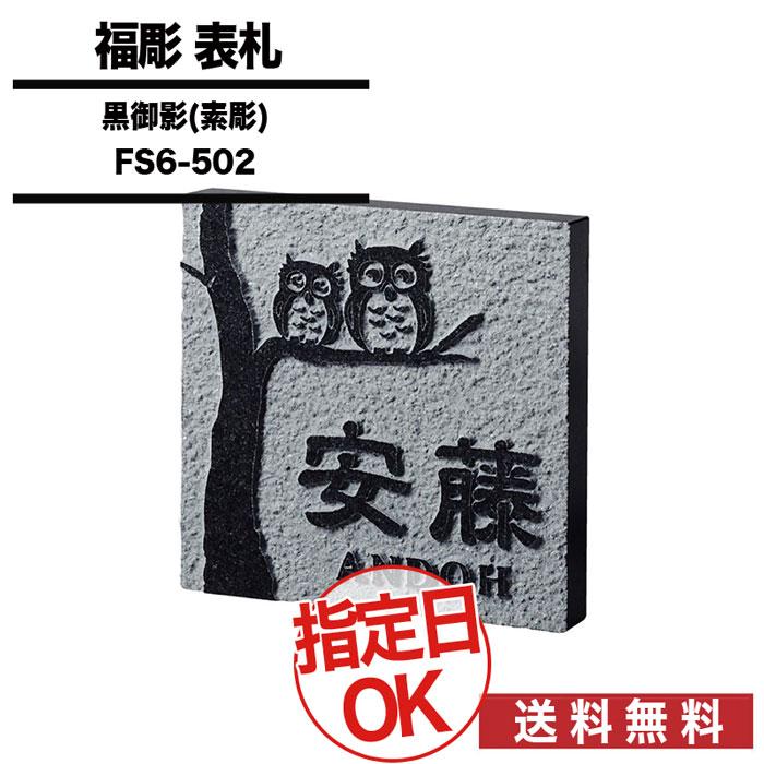 福彫/天然石ネームプレート・スタイルプラス / 黒御影(素彫) FS6-502