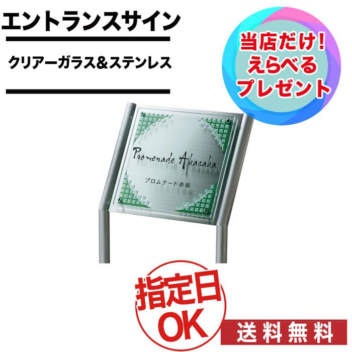 福彫/エントランスサイン / クリアーガラス&ステンレス / GZ-201