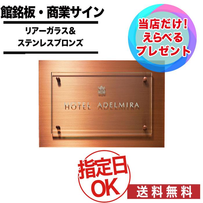 福彫/館銘板 / 商業サイン / クリアーガラス&ステンレスブロンズ / GZ-5