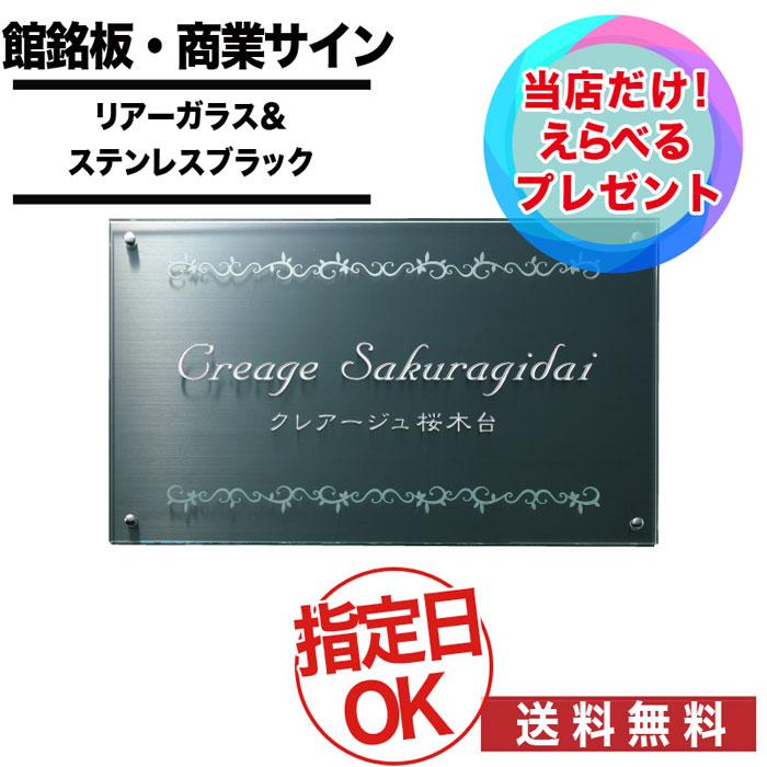 福彫/館銘板 / 商業サイン / クリアーガラス&ステンレスブラック / GZ-6