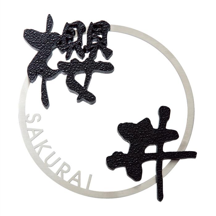 福彫/焼物ネームプレート / ナチュラル / デザインキャスト / GE-136 / 表札