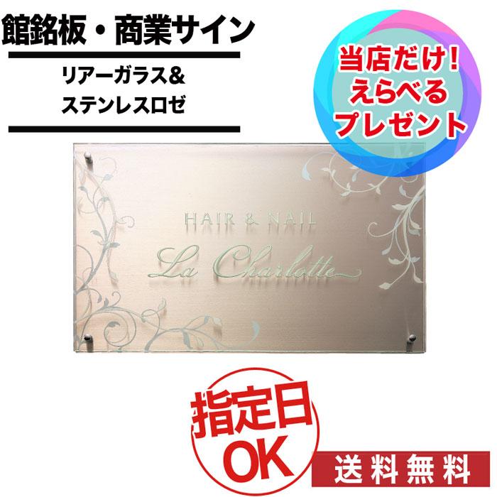 福彫/館銘板 / 商業サイン / クリアーガラス&ステンレスロゼ / GZ-7