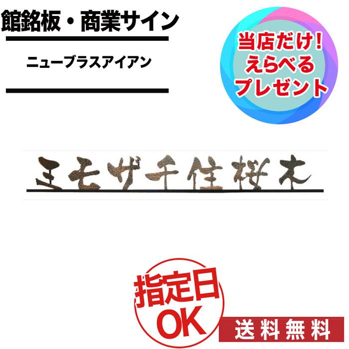 福彫/館銘板 / 商業サイン / ニューブラスアイアン館銘板 / ニューブラスアイアン / IRZ-5