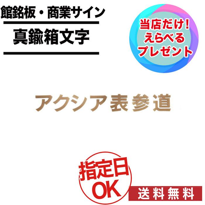 福彫/館銘板 / 商業サイン / 真鍮箱文字館銘板 / KZ-35