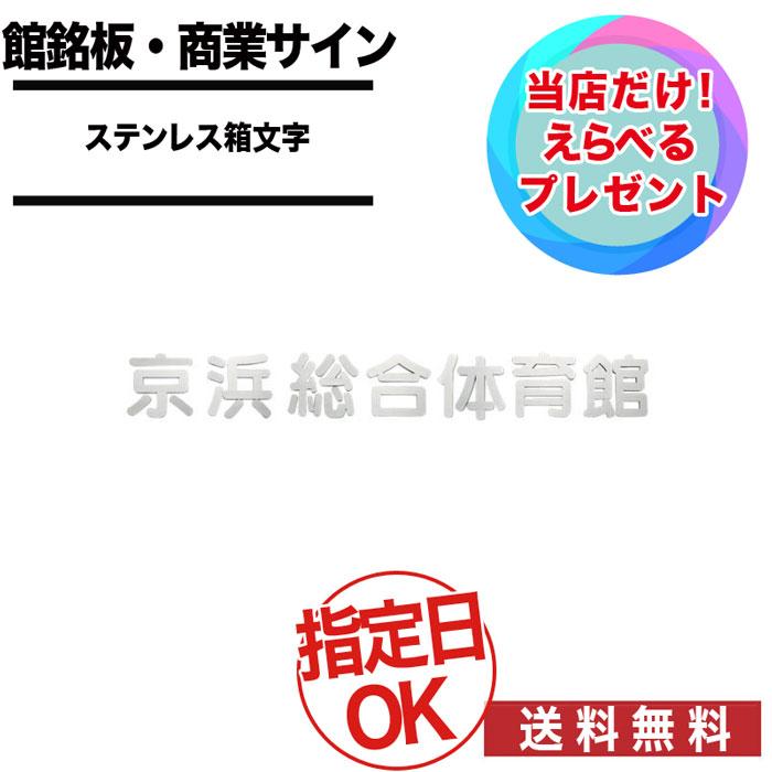 福彫/館銘板 / 商業サイン / ステンレス箱文字館銘板 / KZ-36
