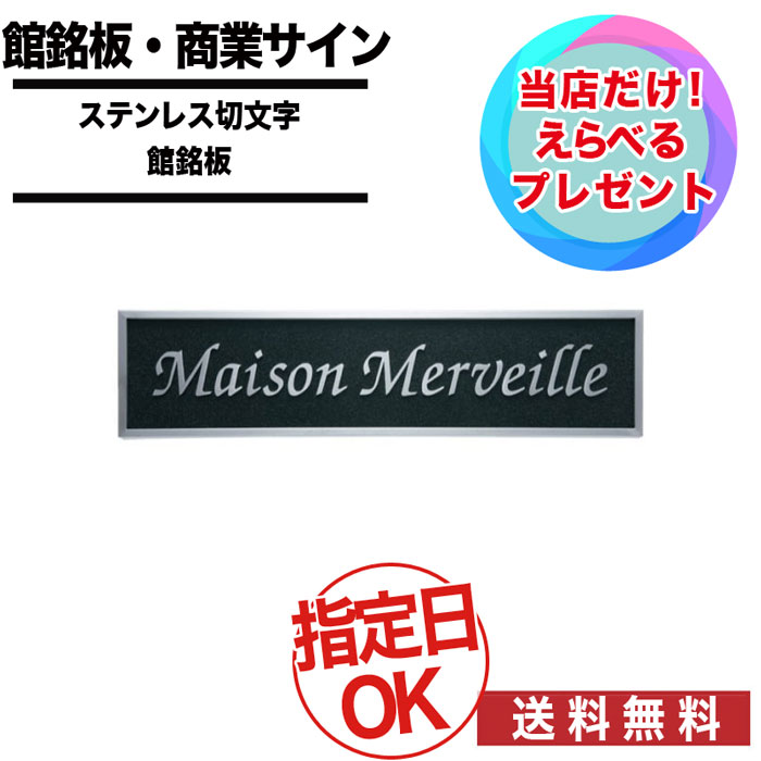 福彫/館銘板 / 商業サイン / ステンレス切文字館銘板 / KZ-54