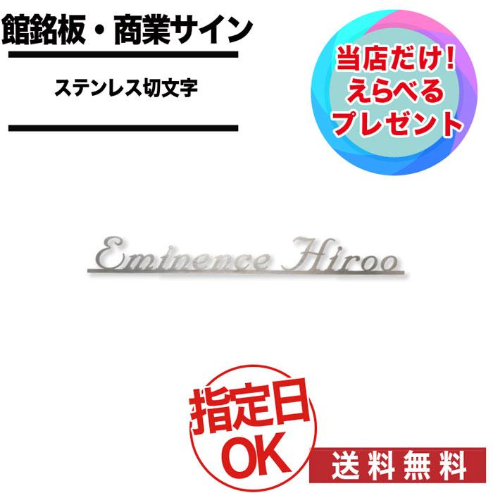福彫/館銘板 / 商業サイン / ステンレス切文字館銘板 / KZ-56