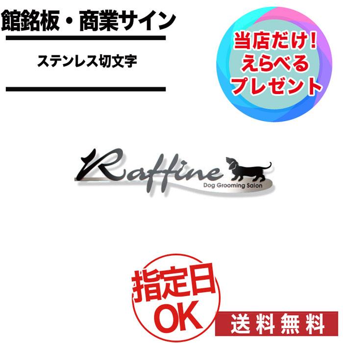 福彫/館銘板 / 商業サイン / ステンレス切文字館銘板 / KZ-60
