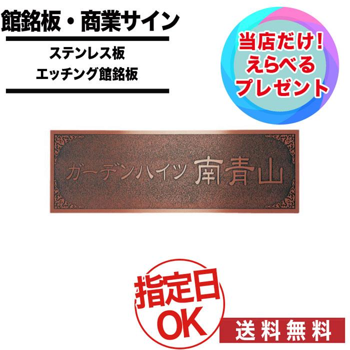 福彫/館銘板 / 商業サイン / ステンレス板エッチング館銘板 / MZ-30