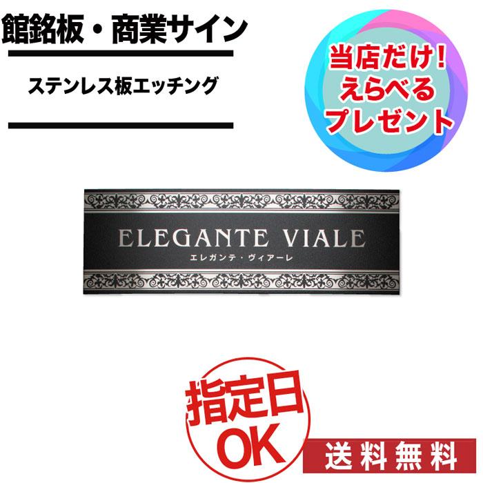 福彫/館銘板 / 商業サイン / ステンレス板エッチング館銘板 / PZ-25
