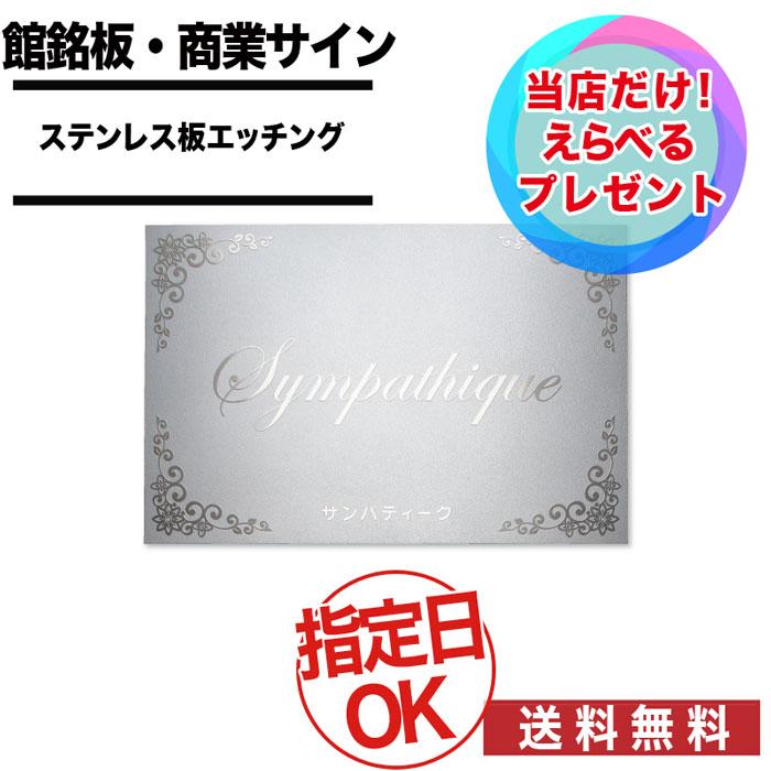 福彫/館銘板 / 商業サイン / ステンレス板エッチング館銘板 / PZ-26