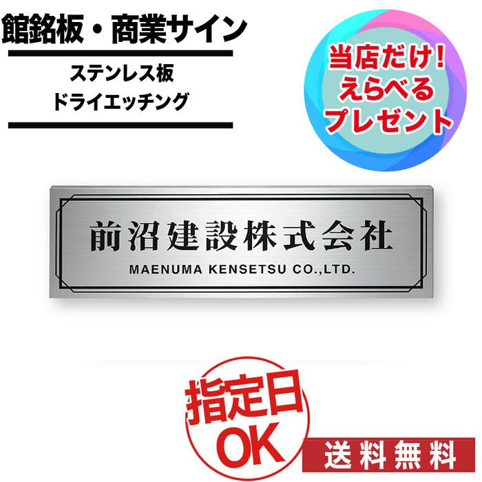 福彫/館銘板 / 商業サイン / ステンレス板ドライエッチング館銘板 / SZ-27